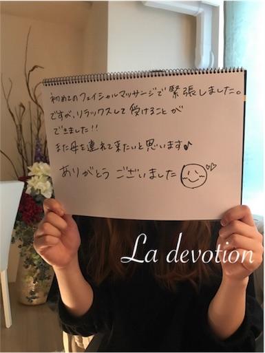 f:id:La-devotion:20170606112123j:image
