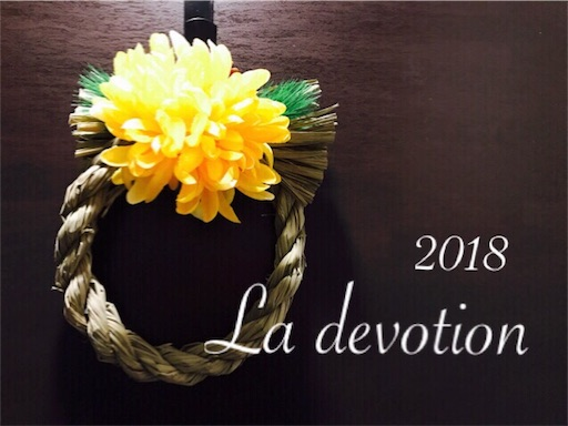 f:id:La-devotion:20180112171244j:image