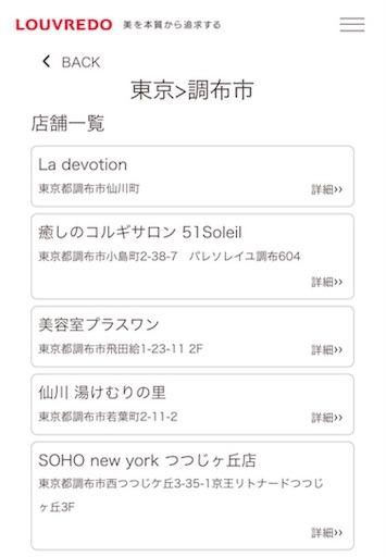 f:id:La-devotion:20180604145956j:image