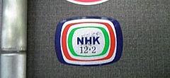 NHKシール