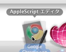 Google ChromeとAppleScriptエディタ