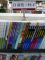 chinese bookstore - PLC