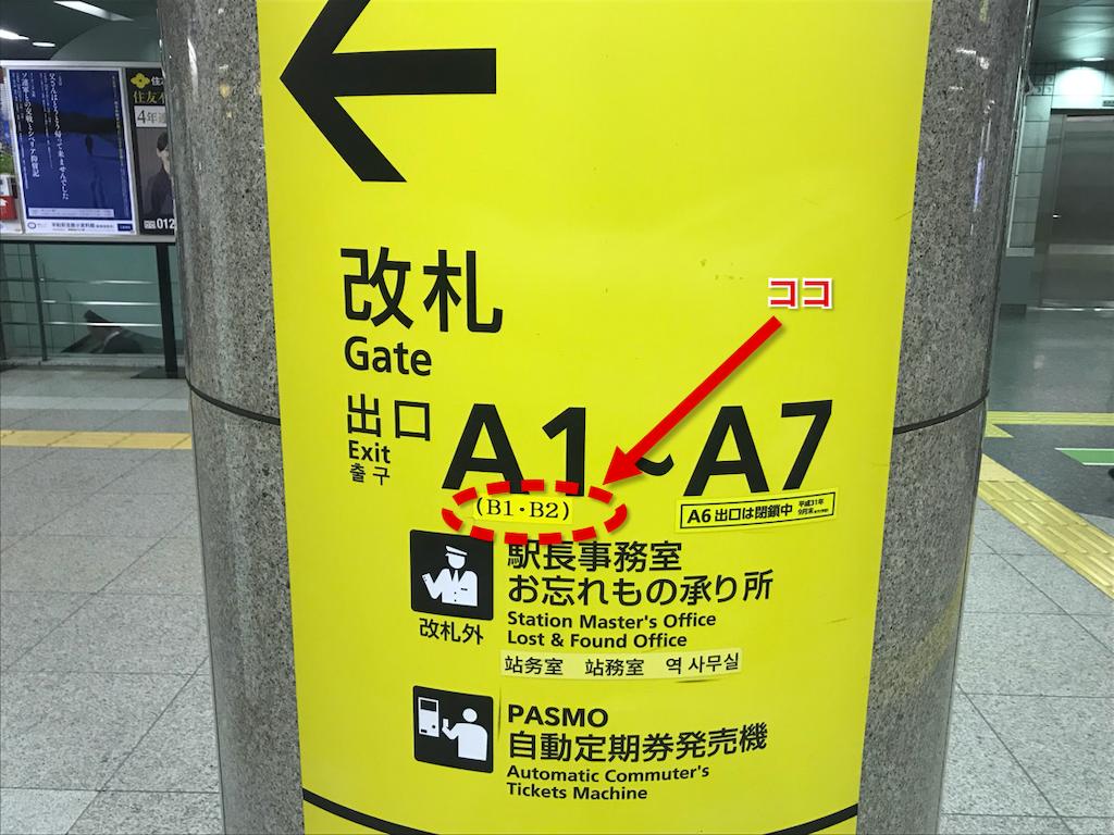 都庁前駅のB1出口案内板