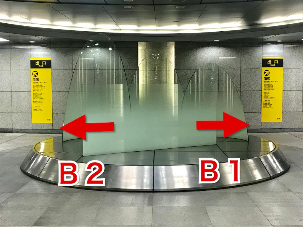 都庁前駅のB1とB2出口の案内板