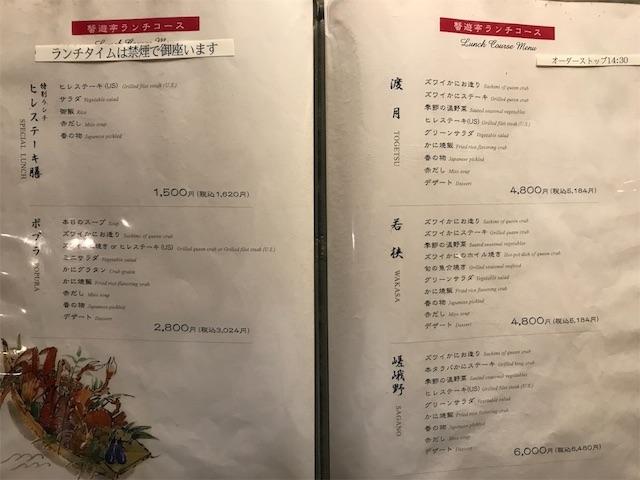 蟹遊亭ランチコースのメニュー