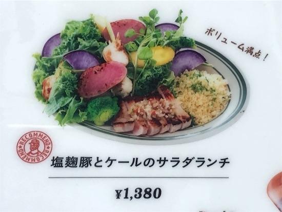 塩麹豚とケールのサラダランチ(メニュー写真)