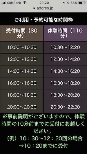 渋谷VRパークの体験時間一覧