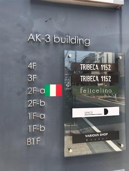 フェリチェリーナのビルの表示板