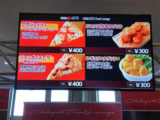 ピザやナゲットの電子看板