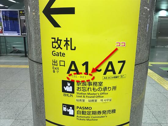 都庁駅前のB1出口の表示