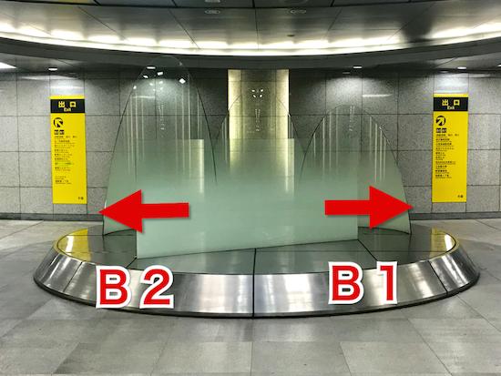 都庁駅前駅のB1とB2の別れ道