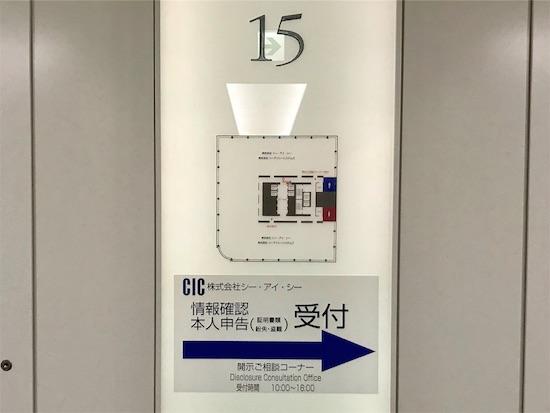 CICのビル15階の受付の表示