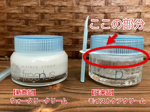 ウォータリークリームとモイストケアクリームの容器の比較