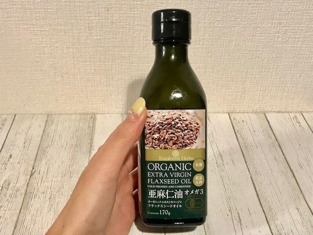 ニュージーランド産アマニ油