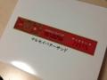 札幌お土産(マルセイ バターサンド)