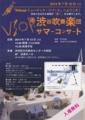 VSOP渋谷吹奏楽団2014サマーコンサート