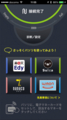 PaSoRiアプリ画面
