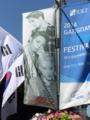 江南韓流フェスティバル会場周辺の街路灯のJYJ垂れ幕