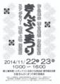 きんぷく祭りポスター