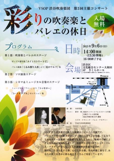 VSOP渋谷吹奏楽団演奏会チラシ