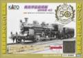 KATO 50周年記念 愛蔵版C50