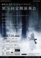 東京ブレイズ・シンフォニックバンド定期演奏会