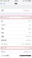 iPhone6のSIMフリー化確認
