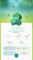 Pokemon Go AR画面