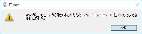 iPadバックアップ失敗メッセージ