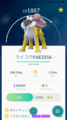 Pokémon GOライコウGet!