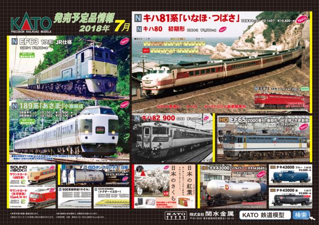 KATO 2018年7月発売予定品