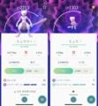 Pokémon GO ミュウ、ミュツウー捕獲