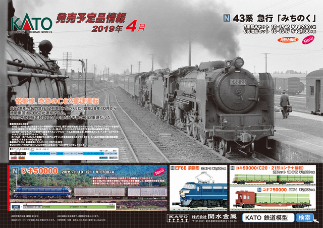 KATO2019年4月発売予定品