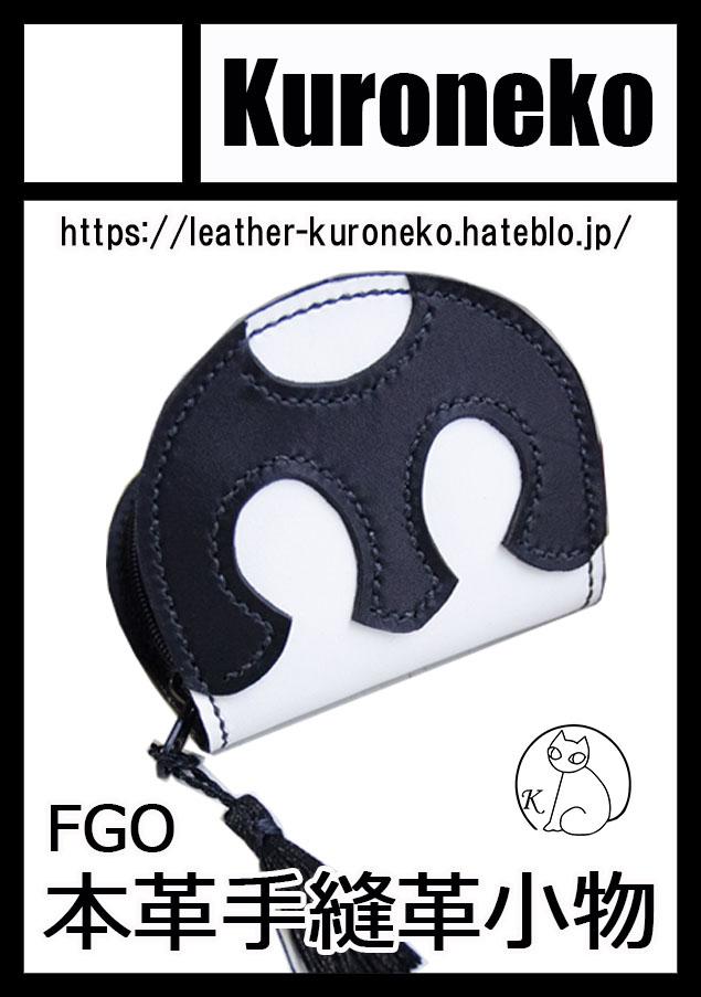 f:id:Leather_kuroneko:20200319180506j:plain