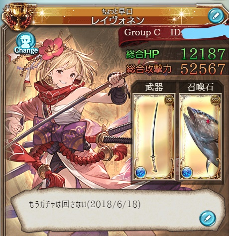 カツオ 剣豪 キャラ