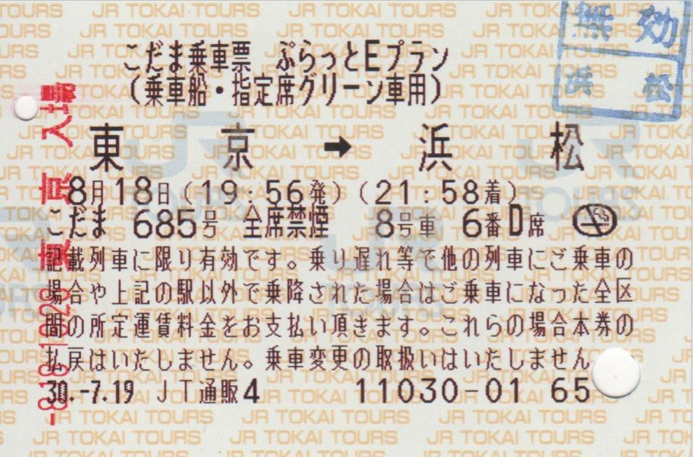 f:id:Len_Railway:20200222164529j:plain
