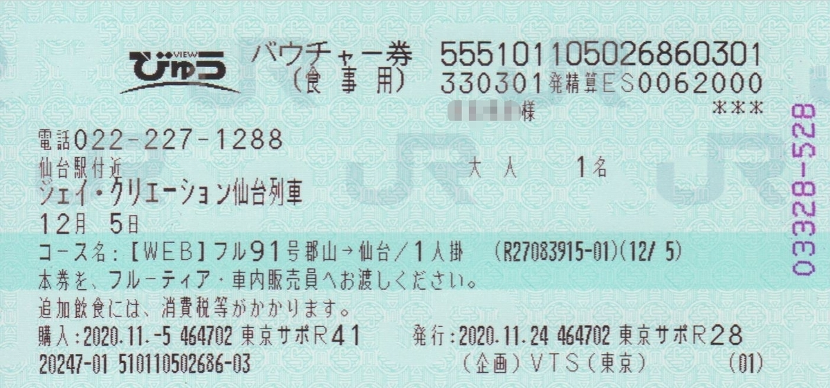 f:id:Len_Railway:20201206202414j:plain