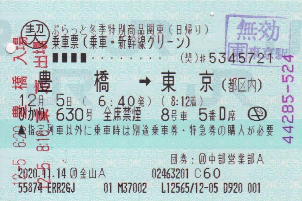 f:id:Len_Railway:20201207201726j:plain