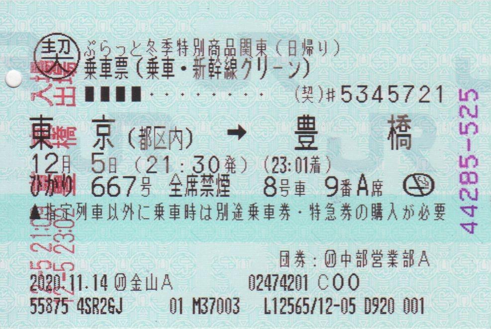 f:id:Len_Railway:20201207201739j:plain