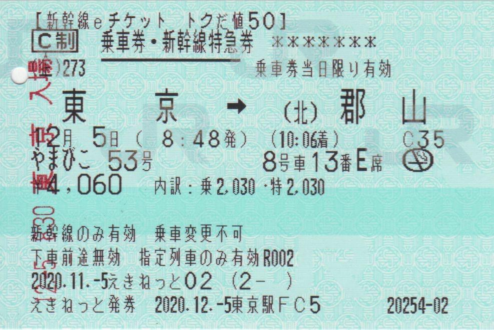 f:id:Len_Railway:20201207202013j:plain