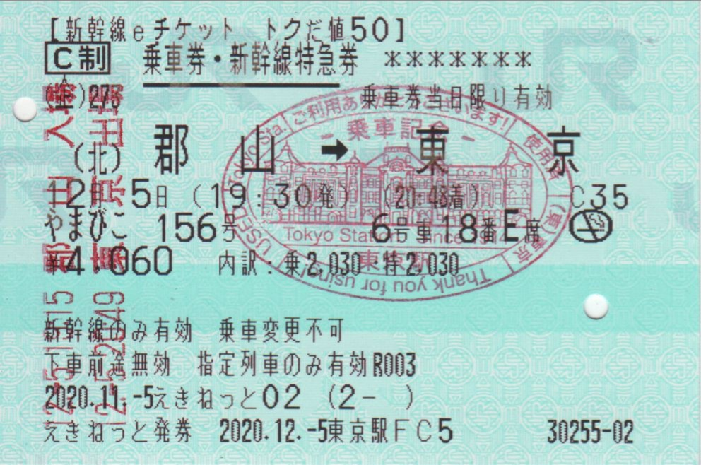 f:id:Len_Railway:20201207202026j:plain