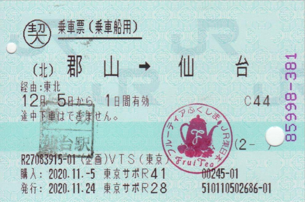 f:id:Len_Railway:20201207202327j:plain