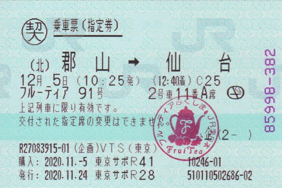 f:id:Len_Railway:20201207202337j:plain