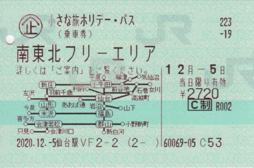 f:id:Len_Railway:20201208201049j:plain