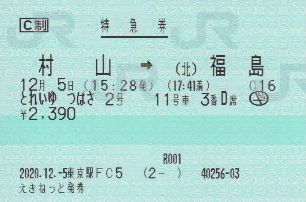 f:id:Len_Railway:20201208205733j:plain