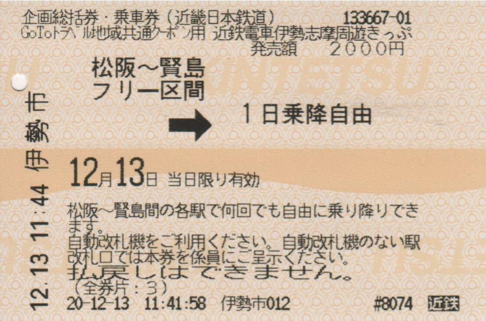f:id:Len_Railway:20201218211347j:plain