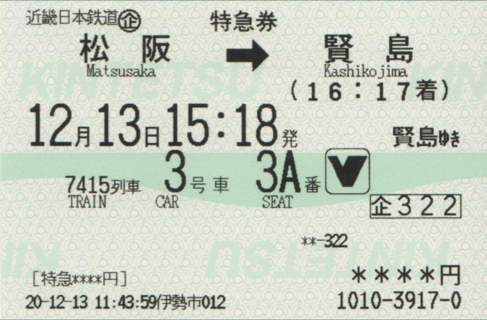 f:id:Len_Railway:20201218211705j:plain