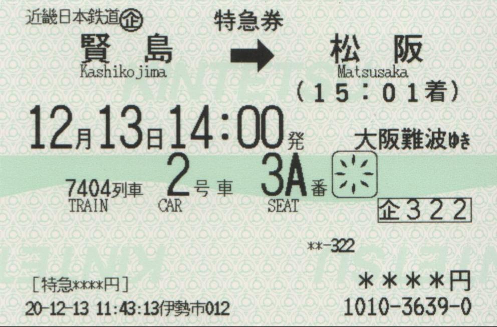 f:id:Len_Railway:20201218211719j:plain