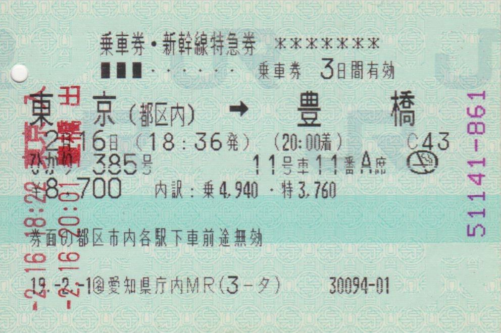 f:id:Len_Railway:20201224165735j:plain
