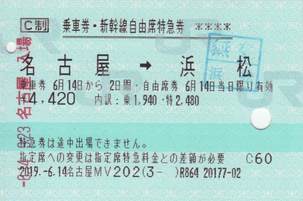 f:id:Len_Railway:20201224170154j:plain